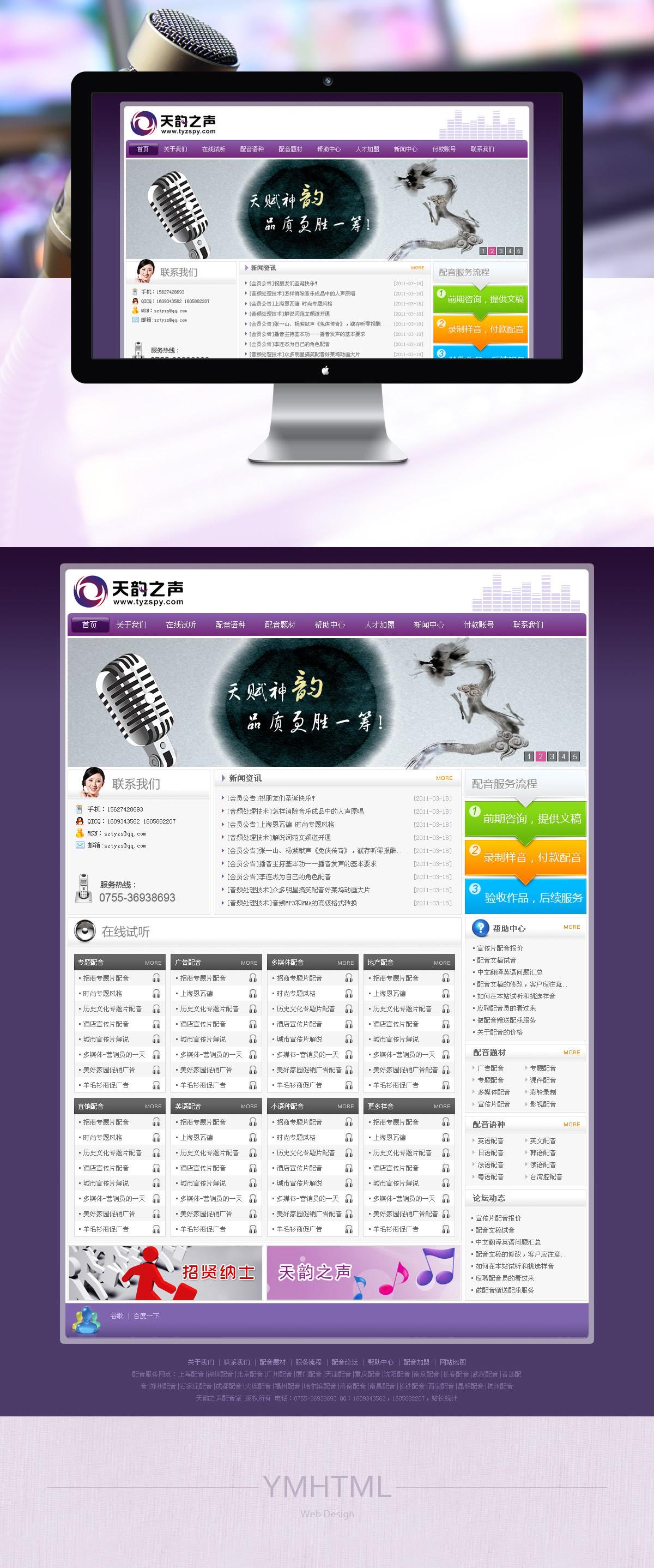 深圳天韵之声配音网界面设计   图1