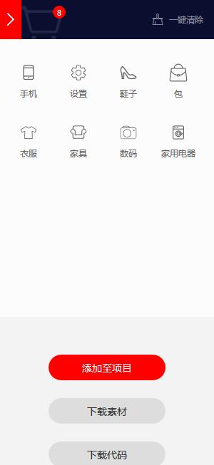 在zblog主题中使用Iconfont字体图标教程 矢量图标 Iconfont字体 阿里妈妈MUX icon 字体图标 Iconfont  图3