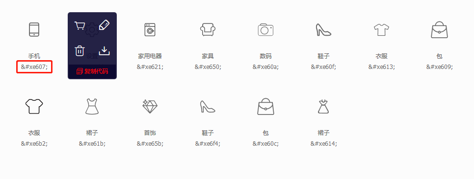 在zblog主题中使用Iconfont字体图标教程 矢量图标 Iconfont字体 阿里妈妈MUX icon 字体图标 Iconfont  图6