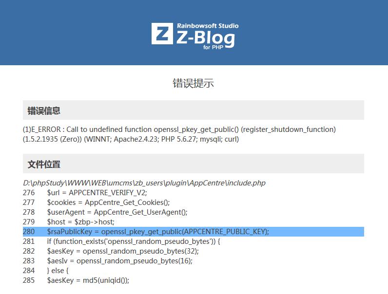 启用zblog主题报错怎么办 zblog插件 zblog主题 openssl pkey zblog主题报错 php openssl  图1