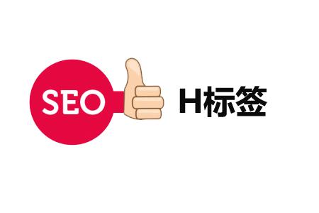 H标签优化H1、H2、H3标签在页面中如何设置 提高权重 SEO优化 H标签 标题标签设置 H标签设置  图1