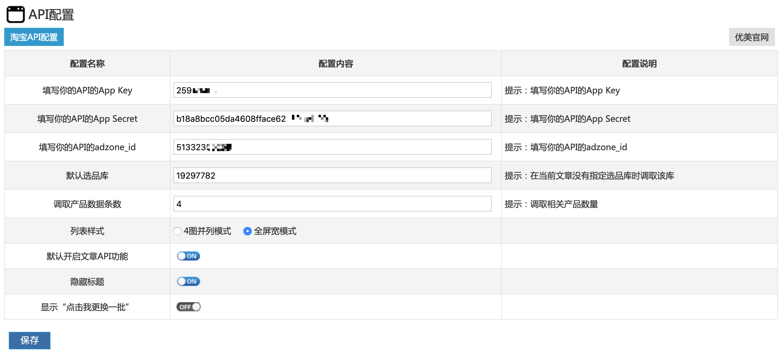 优美淘宝选品库API调用插件 zblog淘宝选品库 zblog淘宝API 淘宝客API 优美插件  图4