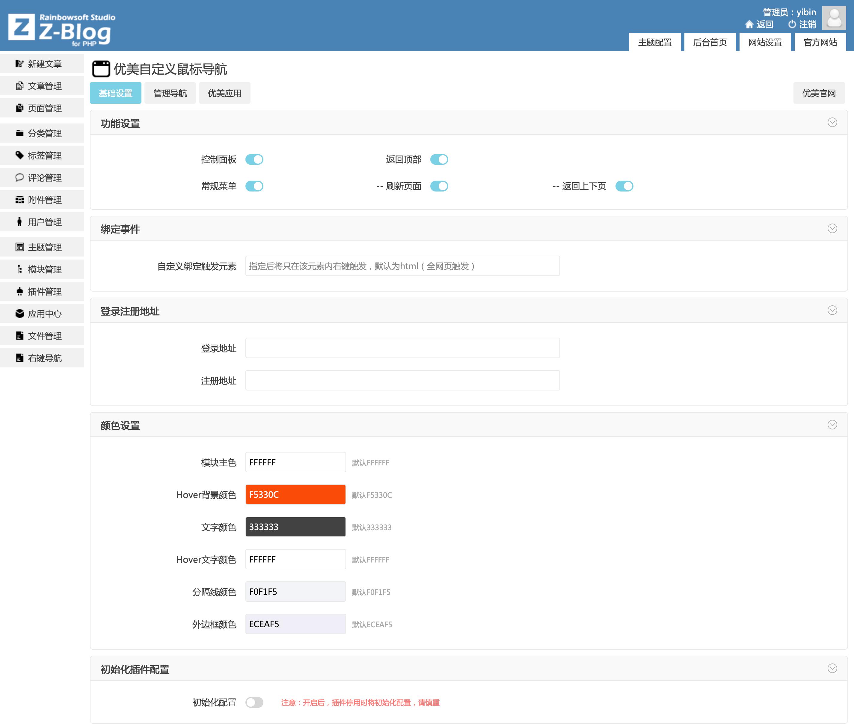 优美自定义鼠标右键导航 右键导航 zblog插件 鼠标右键 优美插件  图2