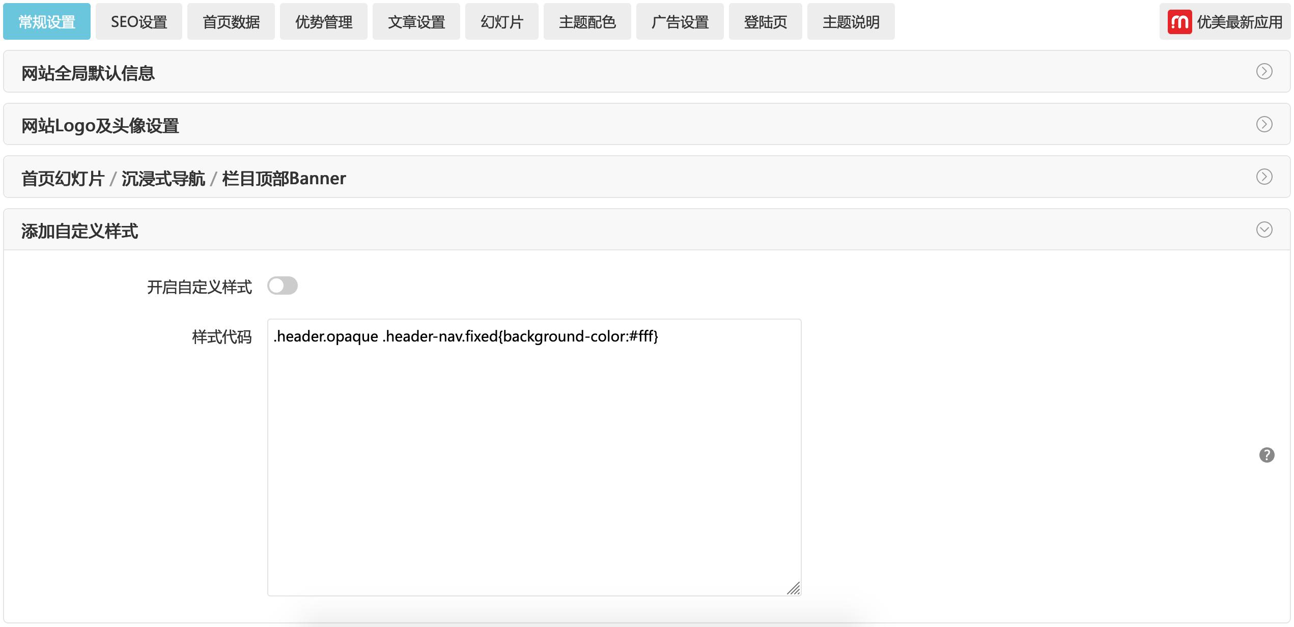 优美畅享版企业站响应式主题 企业站主题 自适应 zblog 模板 主题 zblog主题  图4