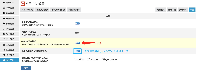 如何将自己zblog网站上的主题打包成zba导出 网站备份 zblog主题包 zblog主题  图2