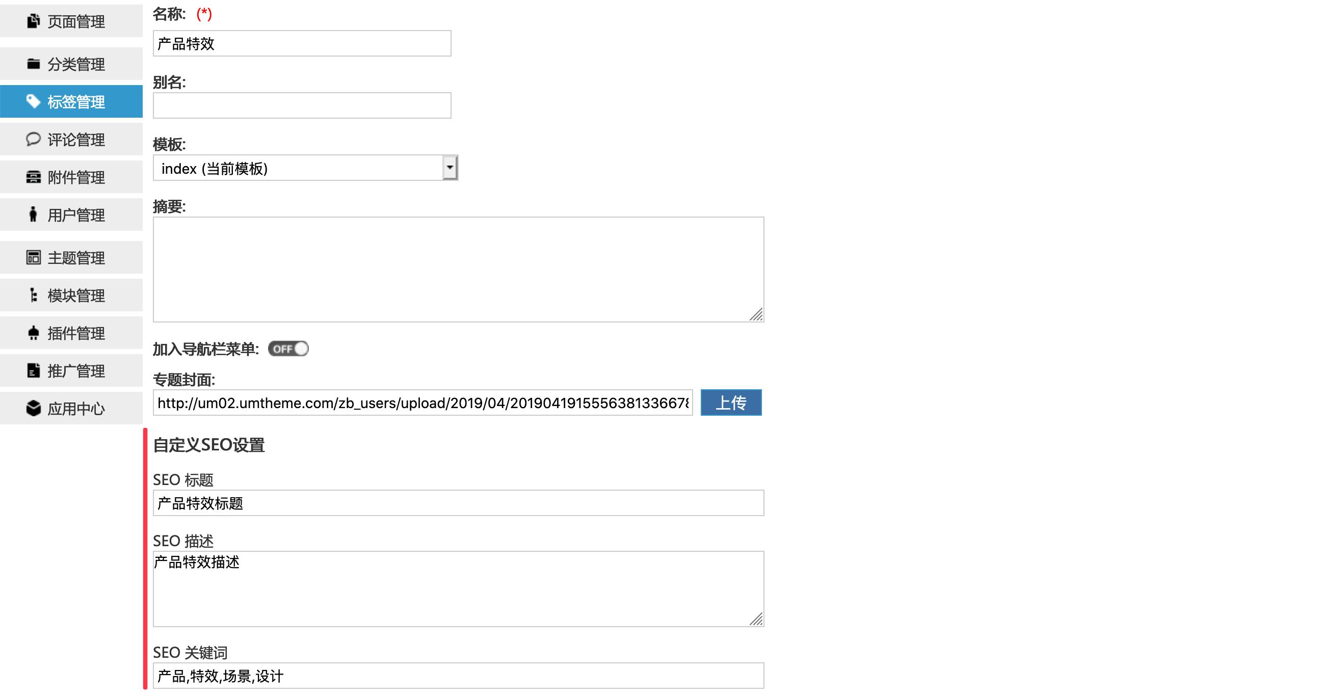 优美畅享版企业站响应式主题 企业站主题 自适应 zblog 模板 主题 zblog主题  图3